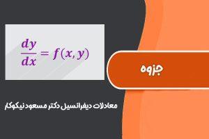 کتاب معادلات دیفرانسیل دکتر مسعود نیکوکار (دانشگاه صنعتی امیرکبیر)