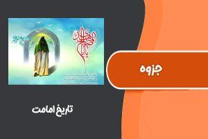 جزوه تاریخ امامت دانشگاه شیراز