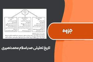 کتاب تاریخ تحلیلی صدراسلام محمدنصیری