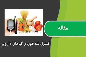 مقاله کنترل قندخون و گیاهان دارویی
