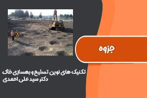 تکنیک های نوین تسلیح و بهسازی خاک (دکتر سید علی احمدی)