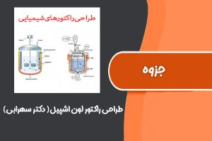 کتاب طراحی راکتور لون اشپیل ترجمه دکتر سهرابی