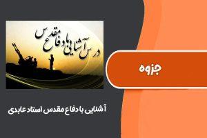 جزوه آشنایی با دفاع مقدس استاد عابدی (دانشگاه صنعتی شریف)