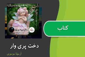 کتاب دخت پری وار از آرمیتا موسوی