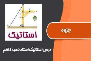جزوه درس استاتیک استاد حمید کاظم (دانشگاه خواجه نصیر طوسی)