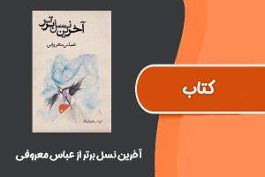 کتاب آخرین نسل برتر از عباس معروفی