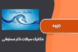 جزوه مکانیک سیالات دکتر مستوفی (دانشگاه تهران)