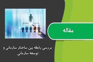 مقاله بررسي رابطه بين ساختار سازماني و توسعه سازماني
