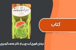کتاب درمان فوری کبد چرب از دکتر محمد گودرزی