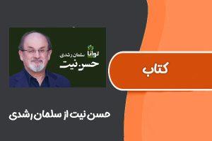 کتاب حُسنِ نیت از سلمان رشدی