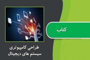 کتاب طراحی کامپیوتری سیستم های دیجیتال