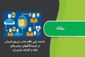 مقاله عارضه یابی نظام جذب نیروی فروش در فروشگاههای زنجیرهای خانه و کاشانه مازندران