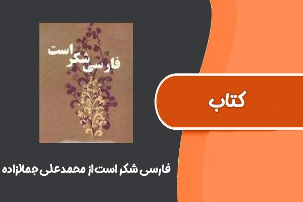کتاب فارسی شکر است از محمدعلی جمالزاده