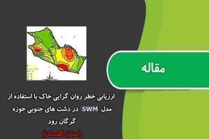 مقاله ارزیابی خطر روان گرایی خاک با استفاده از مدل SWM در دشت های جنوبی حوزه گرگان رود (استان گلستان)
