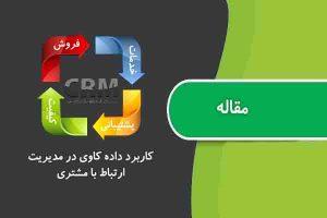 مقاله کاربرد داده کاوی در مدیریت ارتباط با مشتری