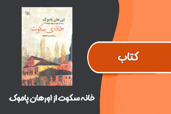 کتاب خانه سکوت از اورهان پاموک
