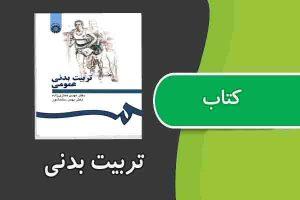 کتاب تربیت بدنی از مهدی نمازی زاده و بهمن سلحشور