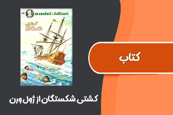 کتاب کشتی شکستگان از ژول ورن
