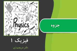 جزوه فیزیک ۱ از دکتر شریعتمداری