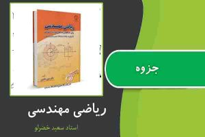 جزوه درس ریاضی مهندسی از استاد سعید خضرلو