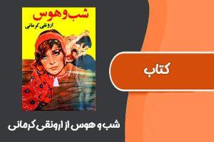 کتاب شب و هوس از ارونقی کرمانی