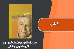 کتاب سیری انتقادی در فلسفه کارل پوپر اثر رضا داوری اردکانی