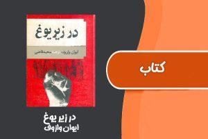 کتاب در زیر یوغ از ایوان وازوف