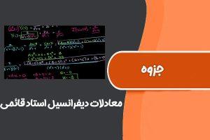 جزوه معادلات دیفرانسیل استاد قائمی