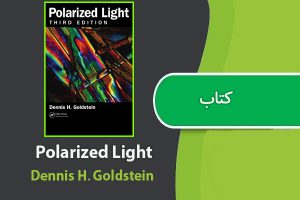 کتاب Polarized Light