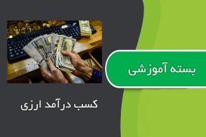پکیج کسب درآمد ارزی روزانه ۱۰۰ دلار