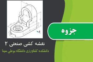 جزوه دست نویس نقشه کشی صنعتی ۲ دانشکده کشاورزی دانشگاه بوعلی سینا