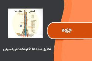 جزوه تحلیل سازه ها دکتر محمد میرحسینی