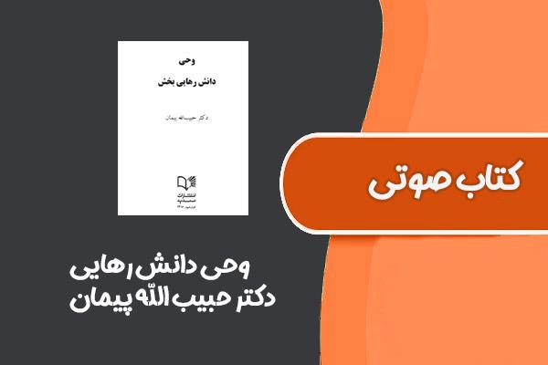 کتاب وحی دانش رهایی از دکتر حبیب الله پیمان