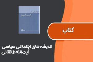 کتاب اندیشه های اجتماعی سیاسی از آیت الله طالقانی