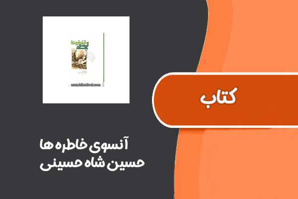 کتاب آنسوی خاطره ها از حسین شاه حسینی