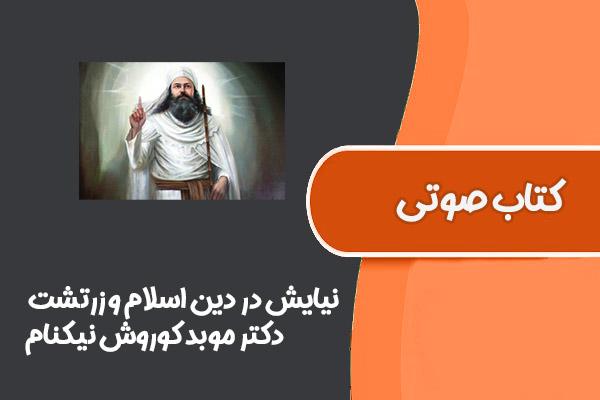 کتاب نیایش در دین اسلام و زرتشت از دکتر موبد کوروش نیکنام
