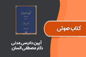 کتاب آیین دادرسی مدنی از دکتر مصطفی السان
