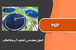 جزوه اصول مهندسی تصفیه آب و فاضلاب دکتر عبدالرضا کریمی