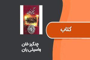 کتاب چنگیز خان از واسیلی یان