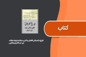 کتاب تاریخ حکمرانان افغان و کابل و بخارا و خیوا و خوقند از میر عبدالکریم بخارایی