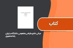 کتاب مبانی علم و طراحی مفهومی دانشگاه در ایران از رضا منصوری