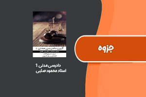جزوه دادرسی مدنی ۱ از استاد محمود صلبی