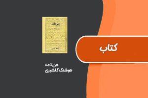 کتاب جن نامه از هوشنگ گلشیری