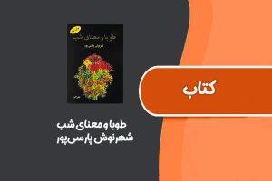 کتاب طوبا و معنای شب از شهرنوش پارسیپور