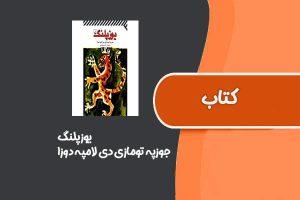 کتاب یوزپلنگ از جوزپه تومازی دی لامپه دوزا