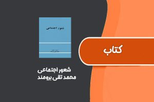 کتاب شعور اجتماعی از محمد تقی برومند