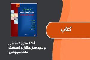 کتاب گفتگوهای تخصصی در حوزه حمل و نقل و لجستیک از محمد سیاوشی