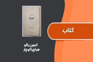 کتاب کمون باکو  از هراچیا کوچار