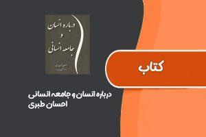 کتاب درباره انسان و جامعه انسانی از احسان طبری