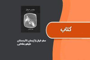 کتاب سفر خیال از کرسان تا کردستان از طیفور بطحایی